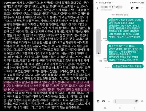 권민아가 A씨 아버지에게 폭언을 들었다고 주장한 글(왼쪽)과 A씨 아버지가 B씨에게 보낸 문자/ 사진=인스타그램