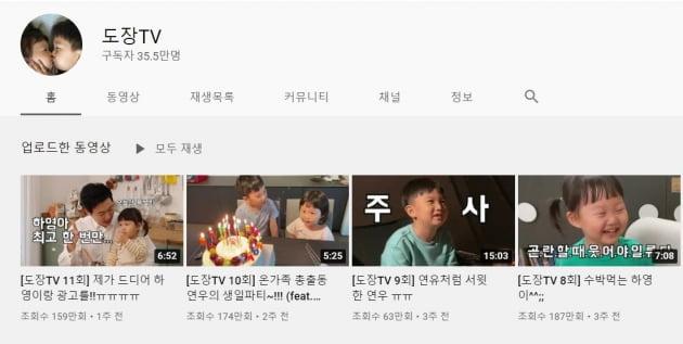 /사진=유튜브 채널 '도장TV'