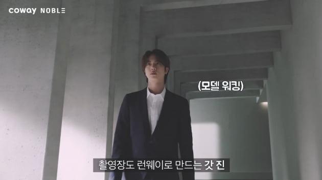 코웨이 유튜브 캡처