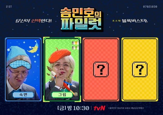 '송민호의 파일럿' 2회/ 사진=tvN 제공