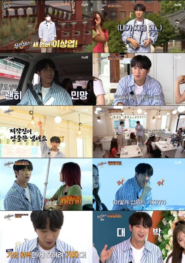 '식스센스2'/ 사진=tvN 제공