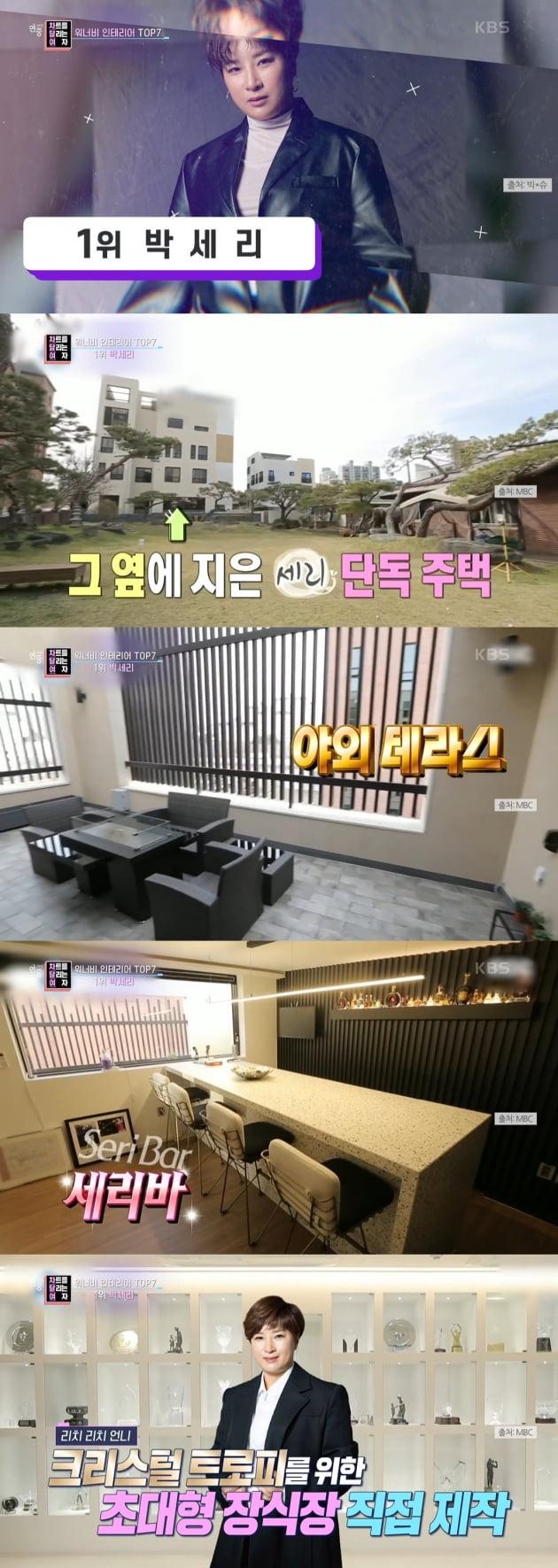 '연중라이브' 차트녀/ 사진=KBS2 캡처