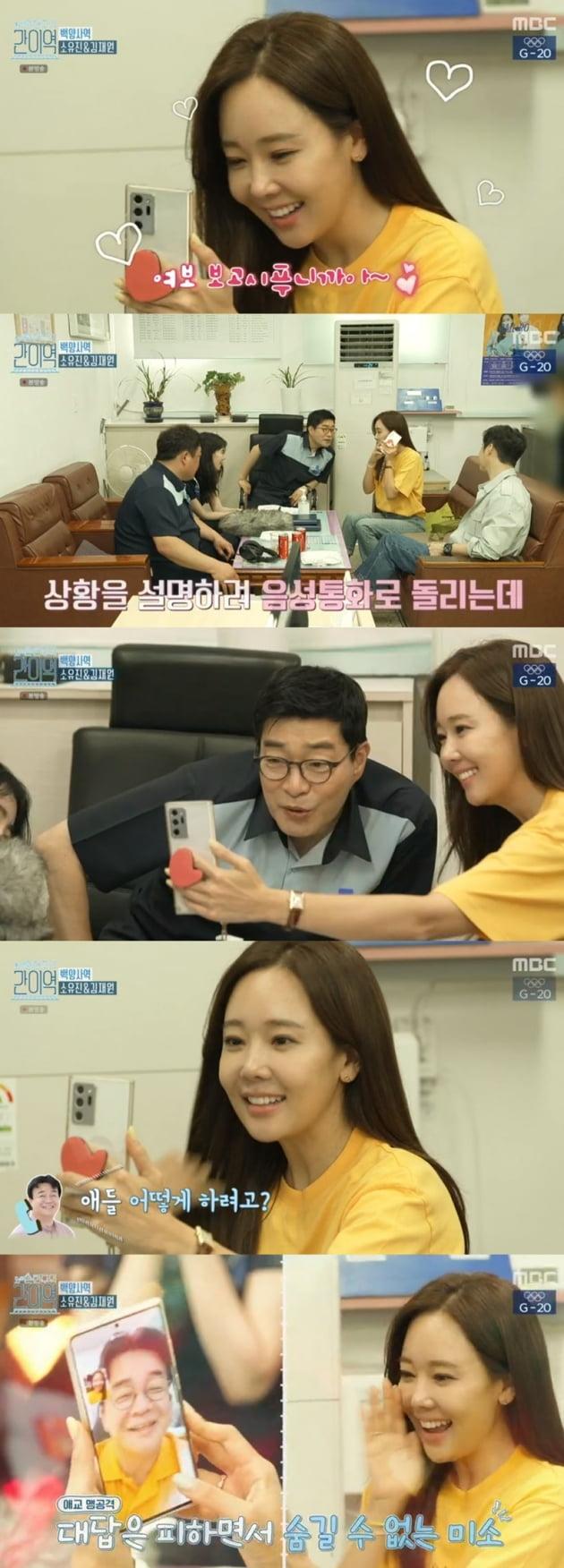 '손현주의 간이역' / 사진 = MBC 영상 캡처