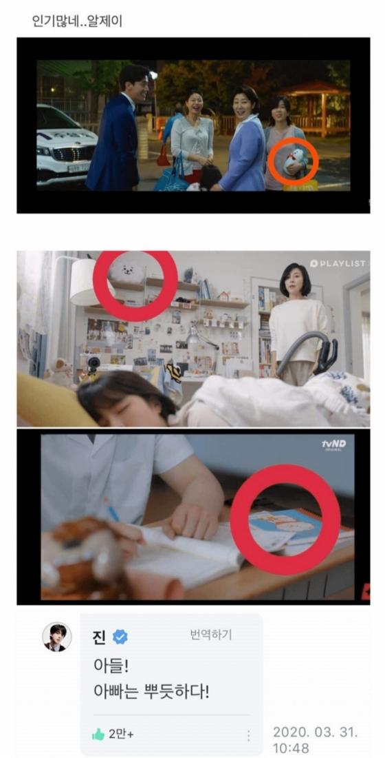 방탄소년단(BTS) 진, 가방 사진 공개 직후 알제이(RJ)키링 품절 대란