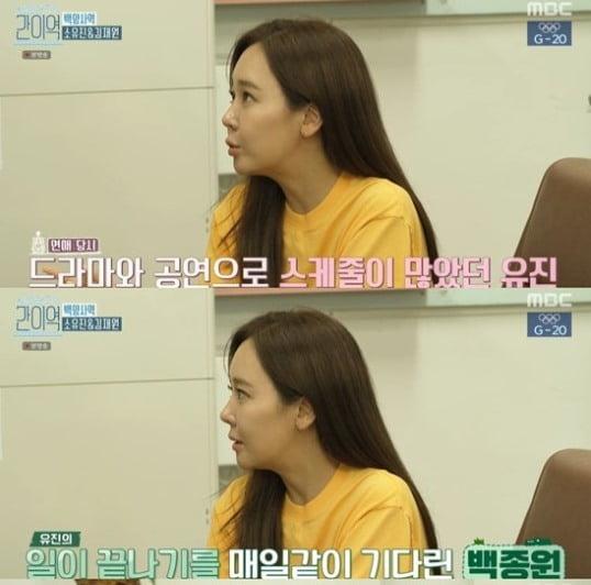 """소유진 """"♥백종원과 8개월 만에 결혼, 매일 만났다"""" ('간이역')"""