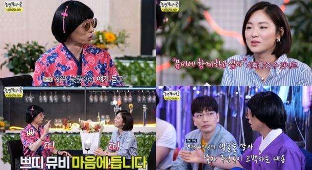 '놀면 뭐하니?' MSG워너비, 전여빈 '쁘띠 뮤비'로 역대급 화제성