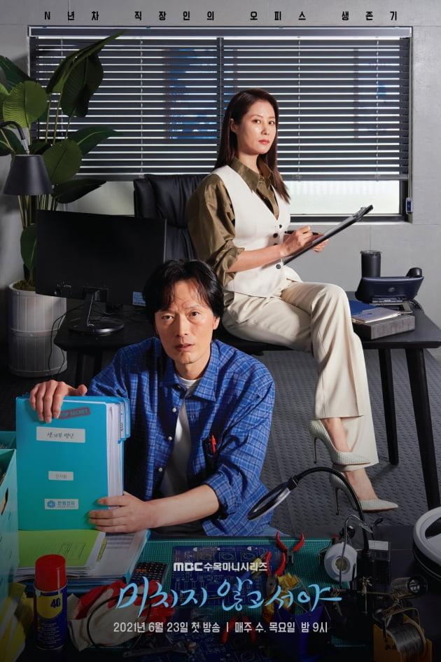 /사진=MBC 수목드라마 '미치지 않고서야' 2인 포스터