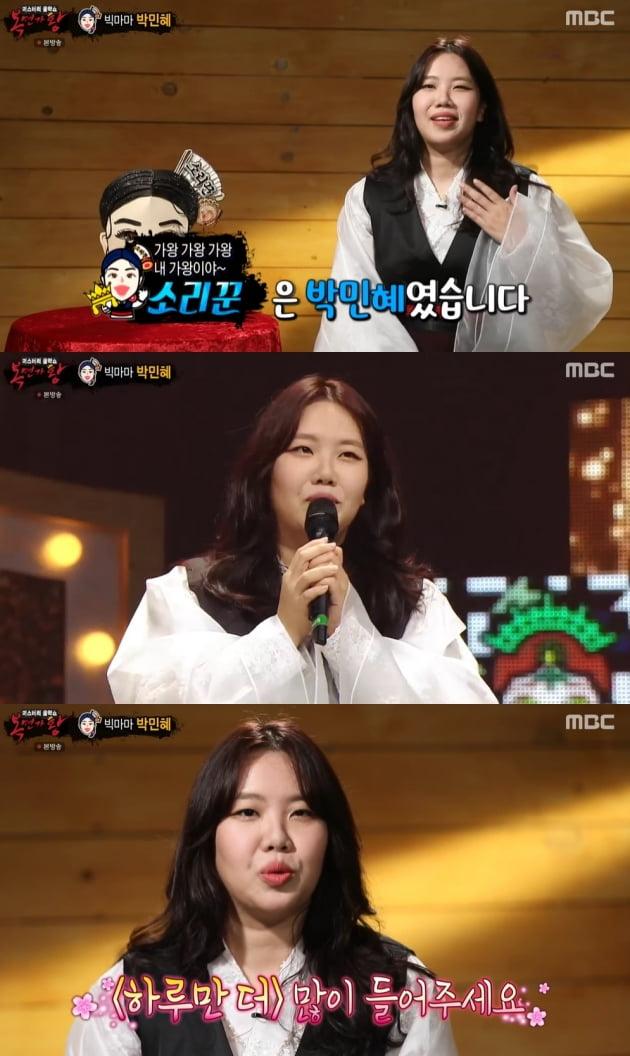 /사진=MBC '복면가왕' 방송화면