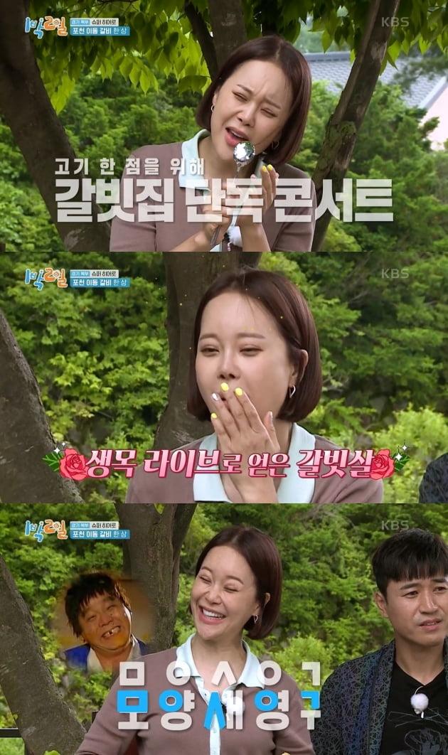 '1박2일4' 백지영/ 사진=KBS2 캡처