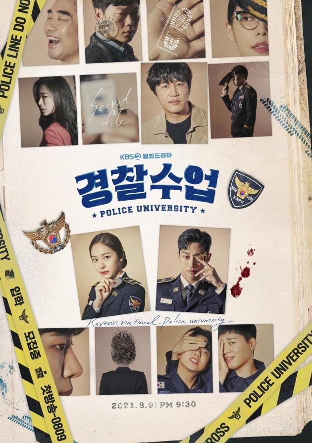 '경찰수업' 티저 포스터/ 사진=KBS2 제공