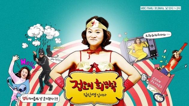 '정오의 희망곡' ./사진제공=MBC