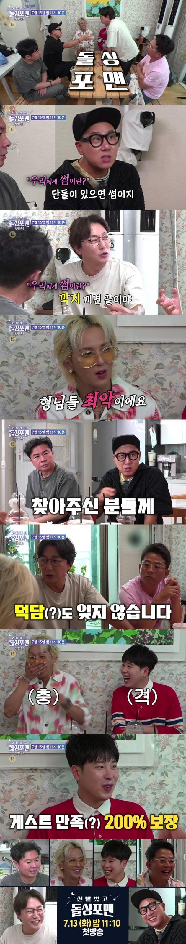 '신발벗고 돌싱포맨' 예고/ 사진=SBS 제공