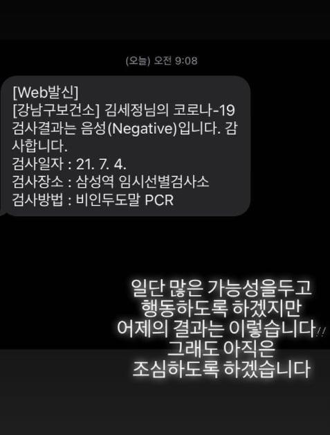 """'구구단' 김세정, 코로나19 음성판정...""""아직은 조심하도록 하겠습니다""""[TEN★]"""