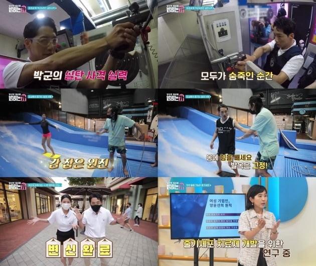 '밝히는가' 방송 화면./사진제공=SBS FiL
