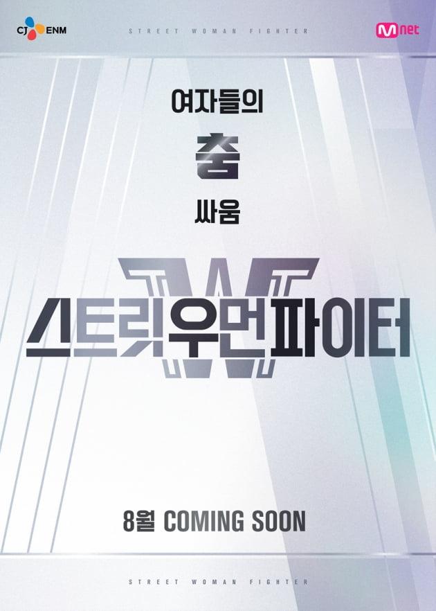 '스트릿우먼파이터'/ 사진=Mnet 제공