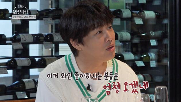 '조세호의 와인바' 1회/ 사진=KBS 제공
