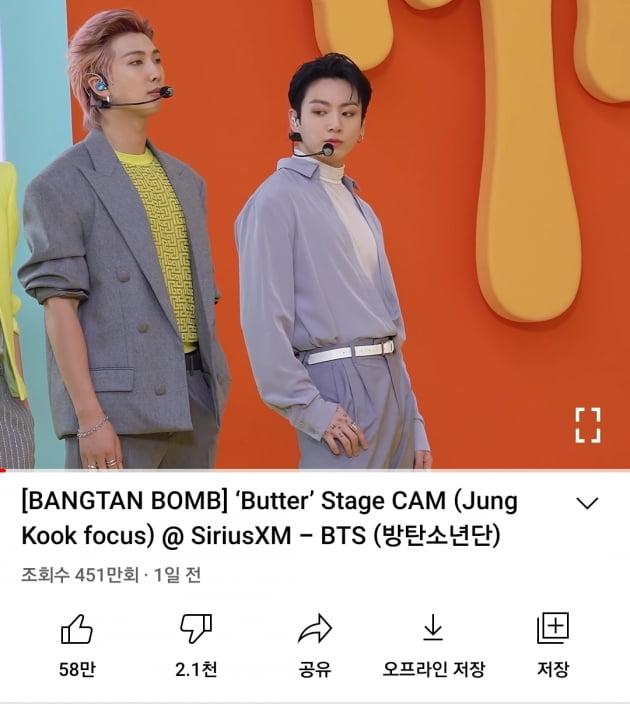 방탄소년단 정국, 'Butter' 직캠 유튜브 400만뷰 돌파 '인기 폭발'