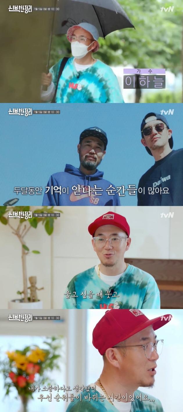 '신박한 정리' 이하늘/ 사진=tvN 캡처