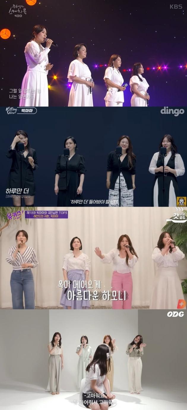 /사진 =  KBS 2TV '유희열의 스케치북'-딩고 뮤직 'Killing Voice'-tvN D ENT '유퀴즈온더블럭'-ODG '음원 들려준다고 하고 실제로 부르기 (Feat. 빅마마)' 영상 캡처