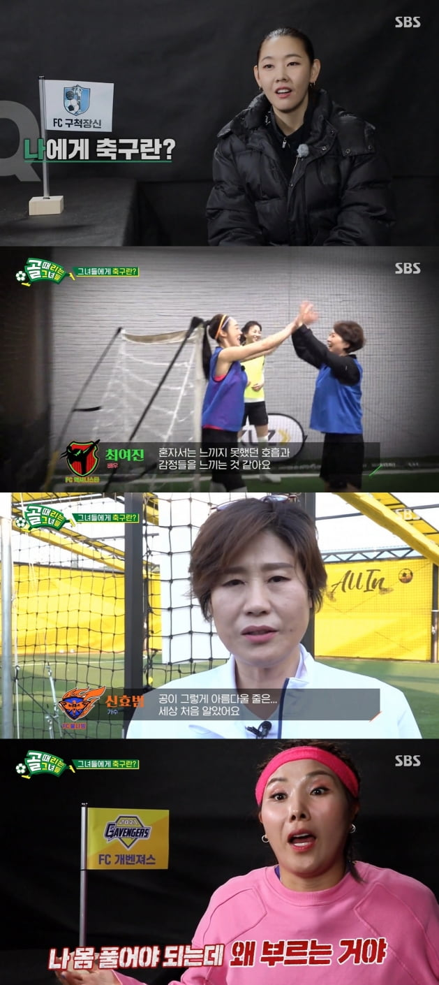 '골때녀' 3회/ 사진=SBS 캡처