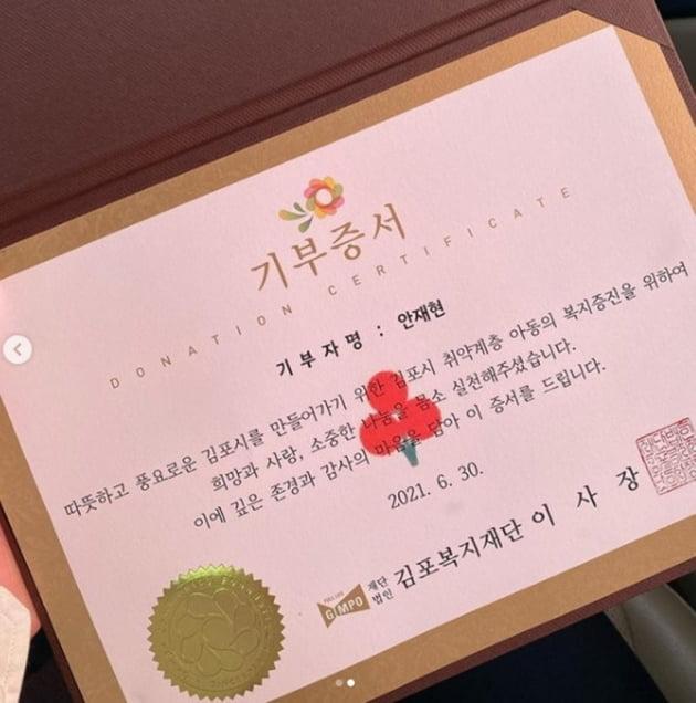 기부증서 / 사진 = 안재현 인스타그램