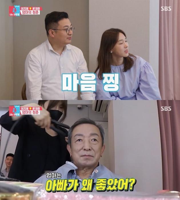 '동상이몽2' 이지혜 / 사진=SBS 캡처