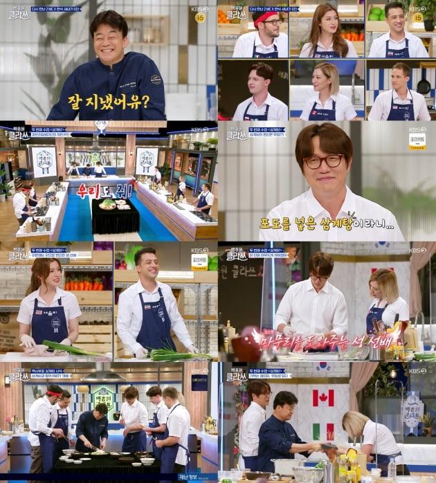 5일 방송된 '백종원 클라쓰'/ 사진=KBS2 제공