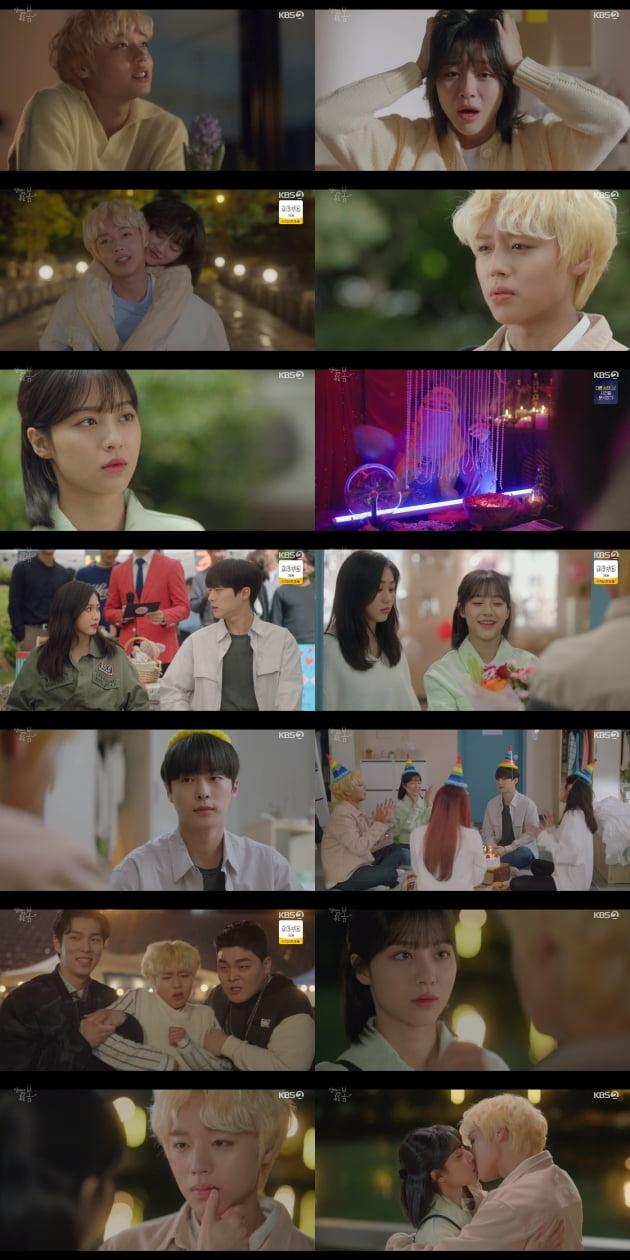 '멀리서 보면 푸른 봄' 7회/ 사진=KBS2 제공