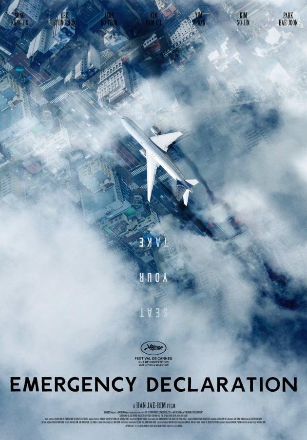 영화 '비상선언' 포스터 / 사진제공=쇼박스
