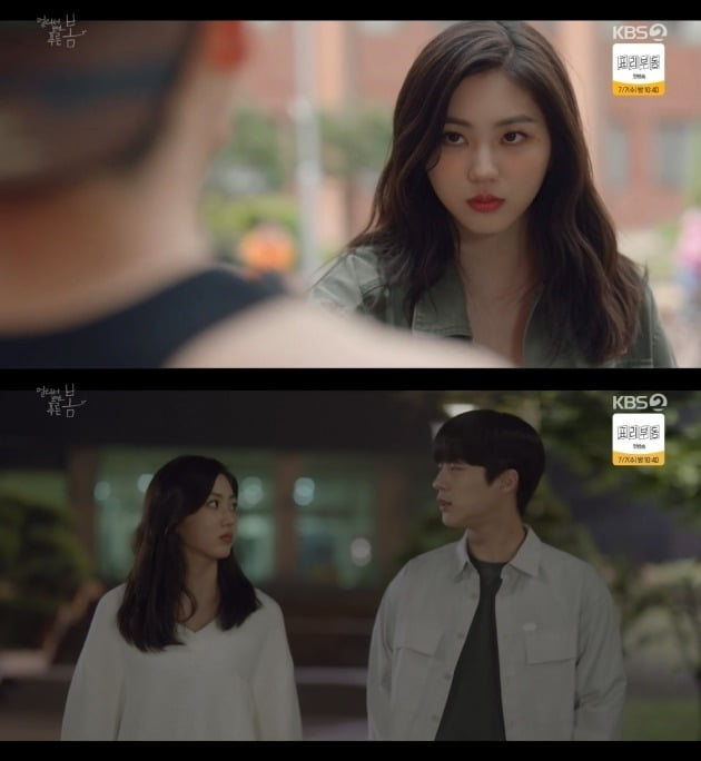 사진제공=KBS2 '멀리서 보면 푸른 봄' 방송화면 캡처