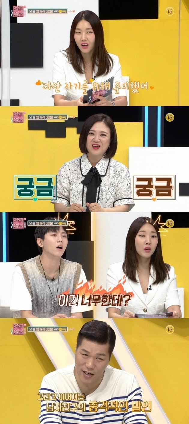 '연애의 참견3' 예고./사진제공=KBS Joy