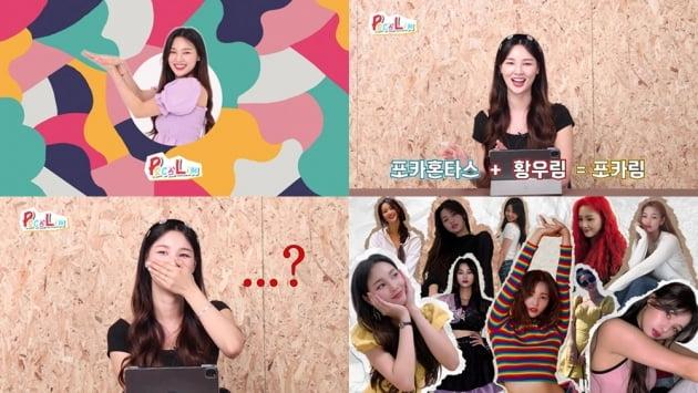 '미스트롯2' 황우림, 유튜브 '포카림' 개편…아이돌 뺨치는 끼