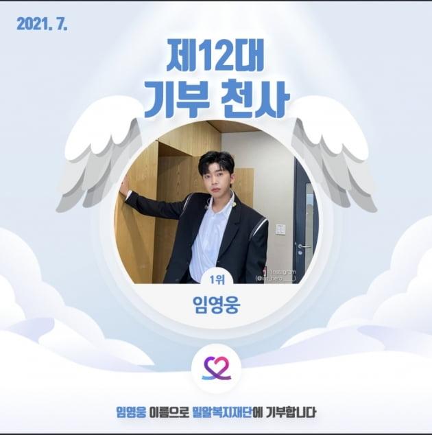 임영웅, '최애돌 셀럽' 명예전당 종합 1위…제12대 기부천사 선정