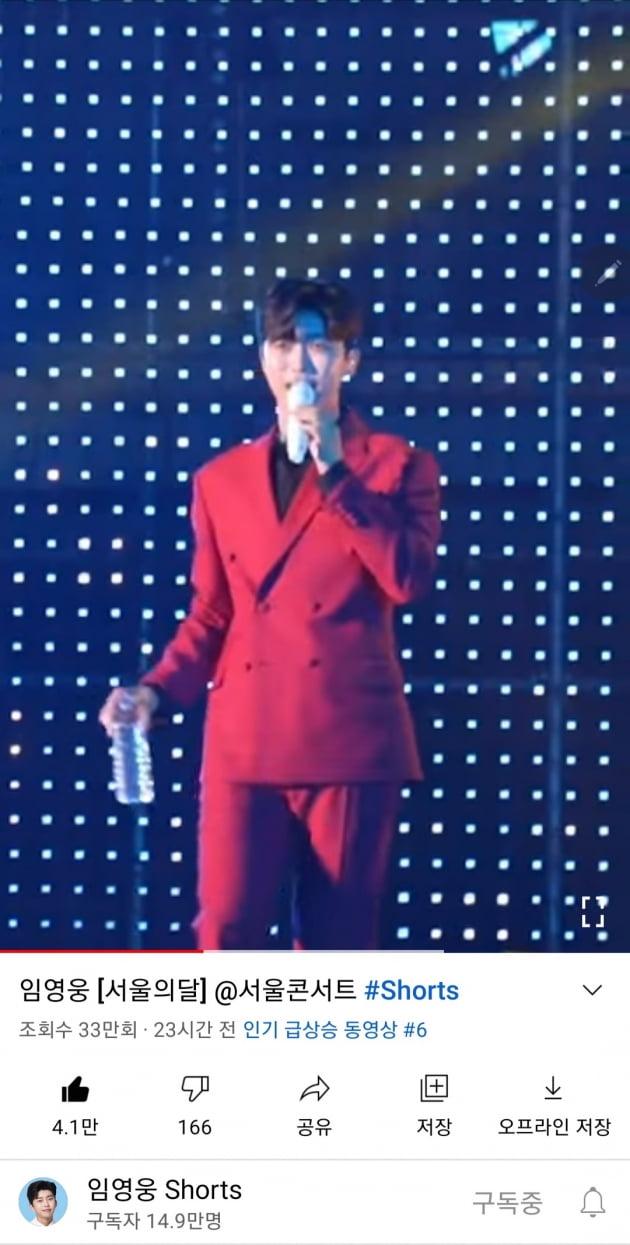 임영웅, '서울의 달' 콘서트 무대…유튜브 인기 영상 6위