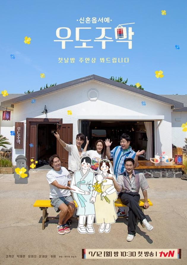 /사진=tvN 새 예능프로그램 '우도주막' 포스터