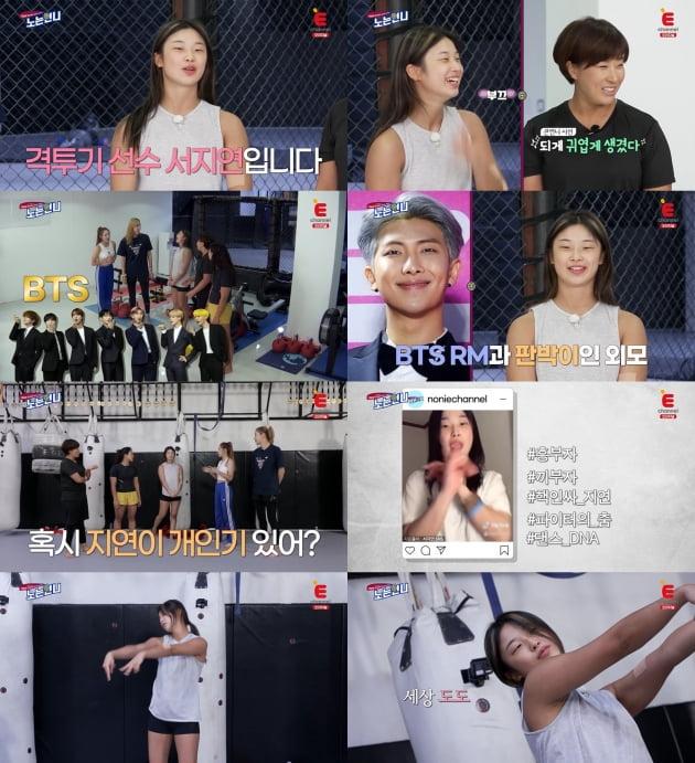'노는언니' 방송화면 캡처./