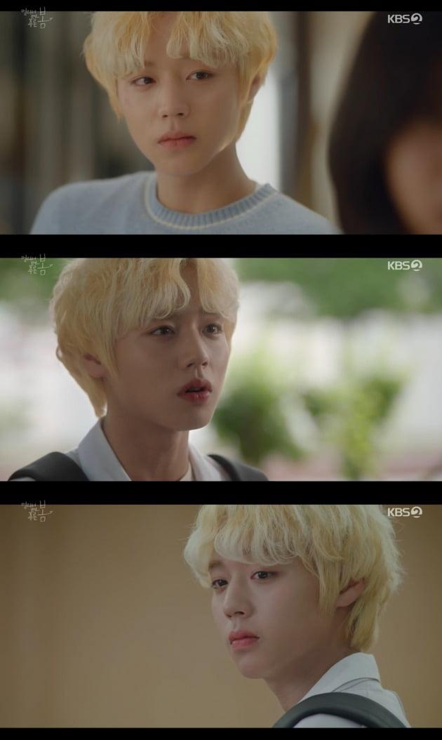 사진 = KBS 2TV '멀리서 보면 푸른 봄' 캡처