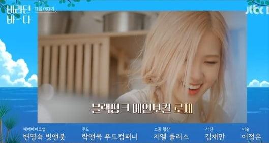 '바라던BAR' 첫 영업→윤종신·온유 '출국' 화룡점정…블핑 로제가 온다 ('바라던 바다') [종합]
