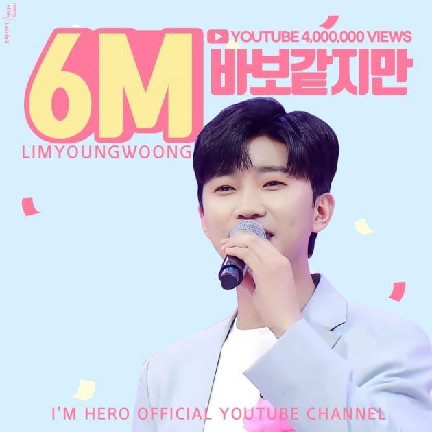 임영웅, '바보같지만' 무대영상 600만뷰 돌파…짜릿한 고막청소