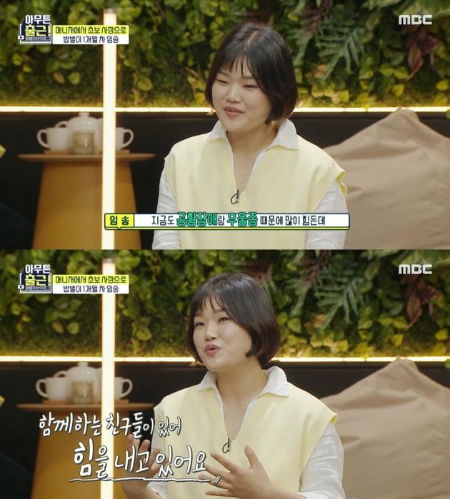 /사진=MBC '아무튼 출근!' 방송화면