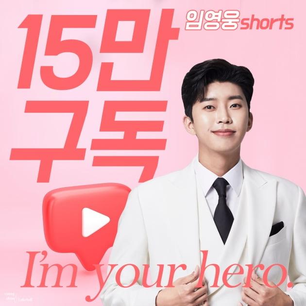 '소통왕' 임영웅, 임영웅shorts 채널 구독자도 15만 돌파