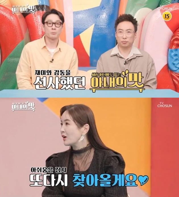 사진=TV조선 '아내의 맛' 방송 화면.