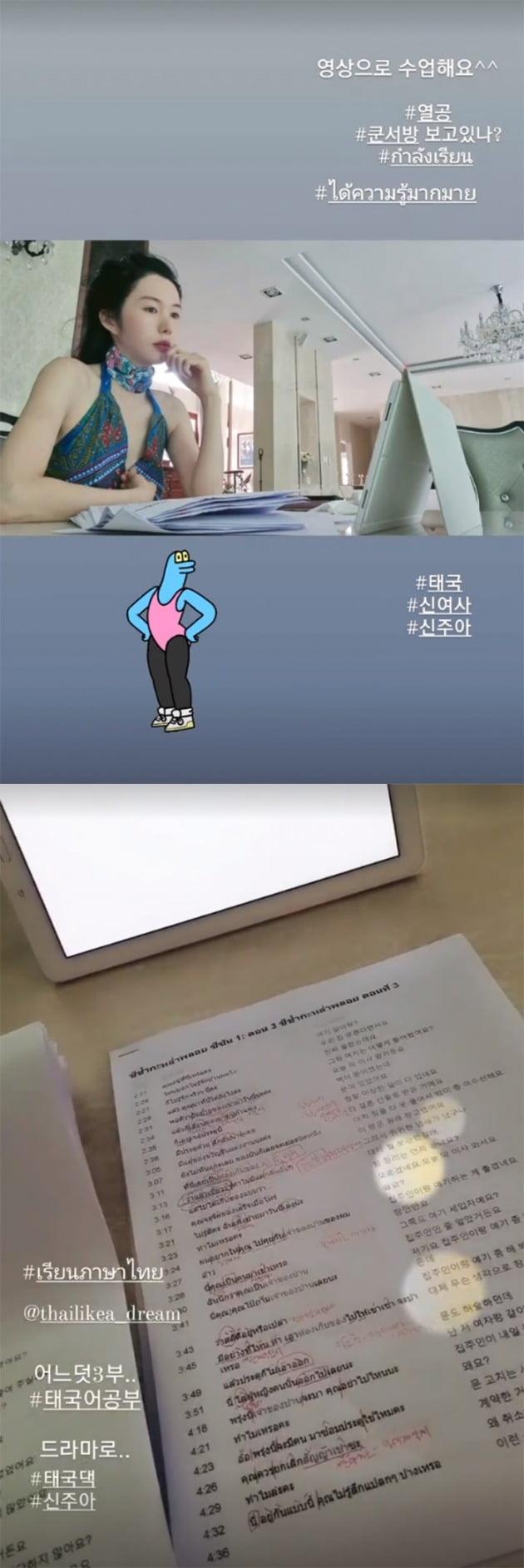 사진=신주아 인스타그램