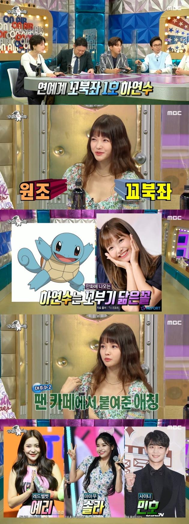 /사진=MBC '라디오스타' 방송화면