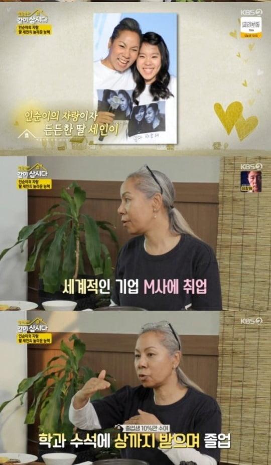 사진=KBS2 '박원숙의 같이 삽시다' 방송화면