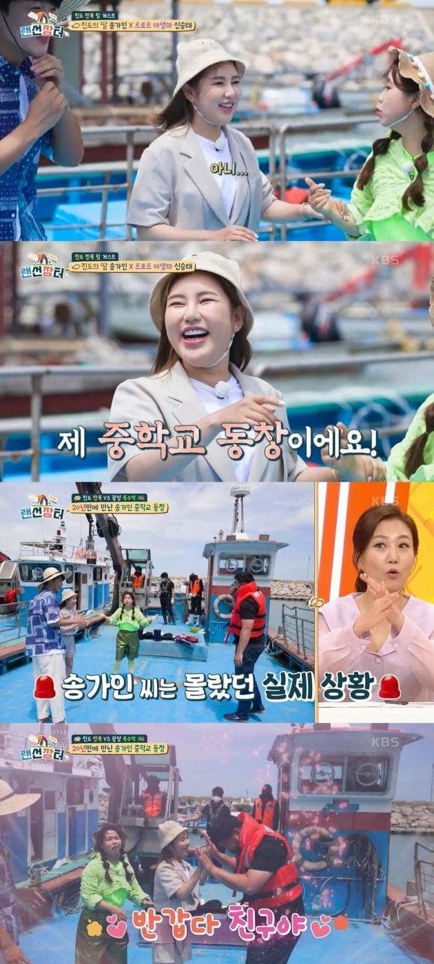 /사진=KBS 2TV 예능프로그램 '랜선장터' 방송화면