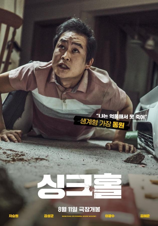 영화 '싱크홀' 포스터 / 사진제공=쇼박스