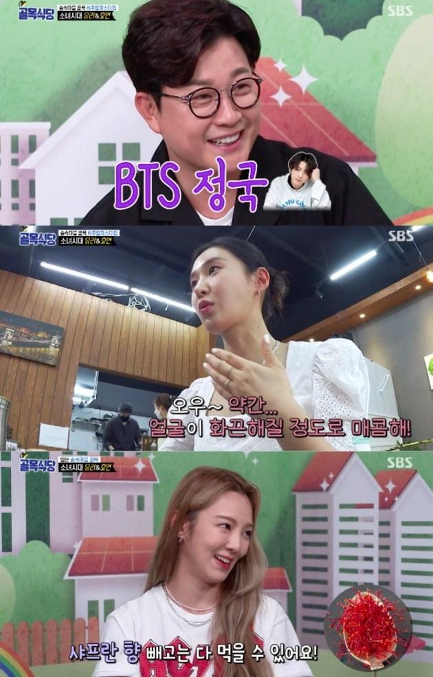 사진=SBS '백종원의 골목식당' 방송화면 캡처