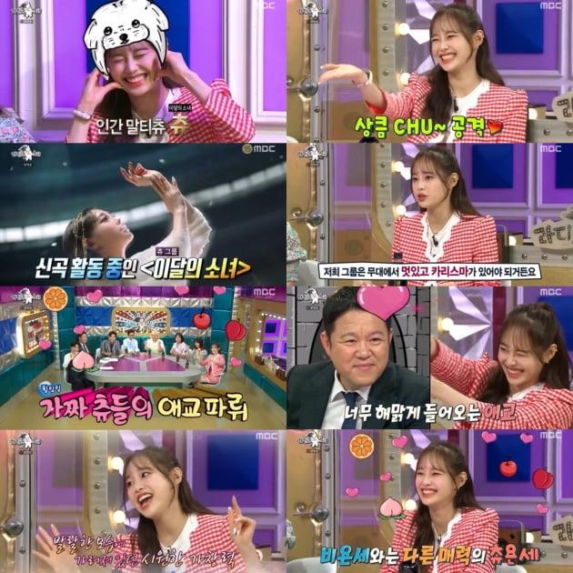 '라디오스타' 이달의 소녀 츄./ 사진=MBC 방송화면