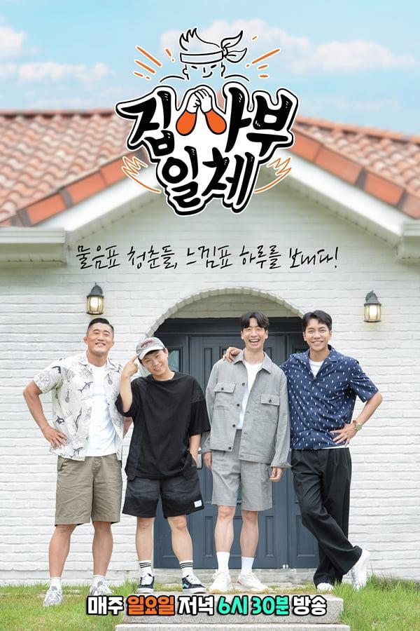 '집사부일체' 포스터/ 사진=SBS 제공